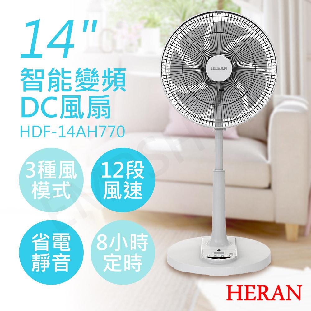 【禾聯HERAN】14吋智能變頻DC風扇 HDF-14AH770