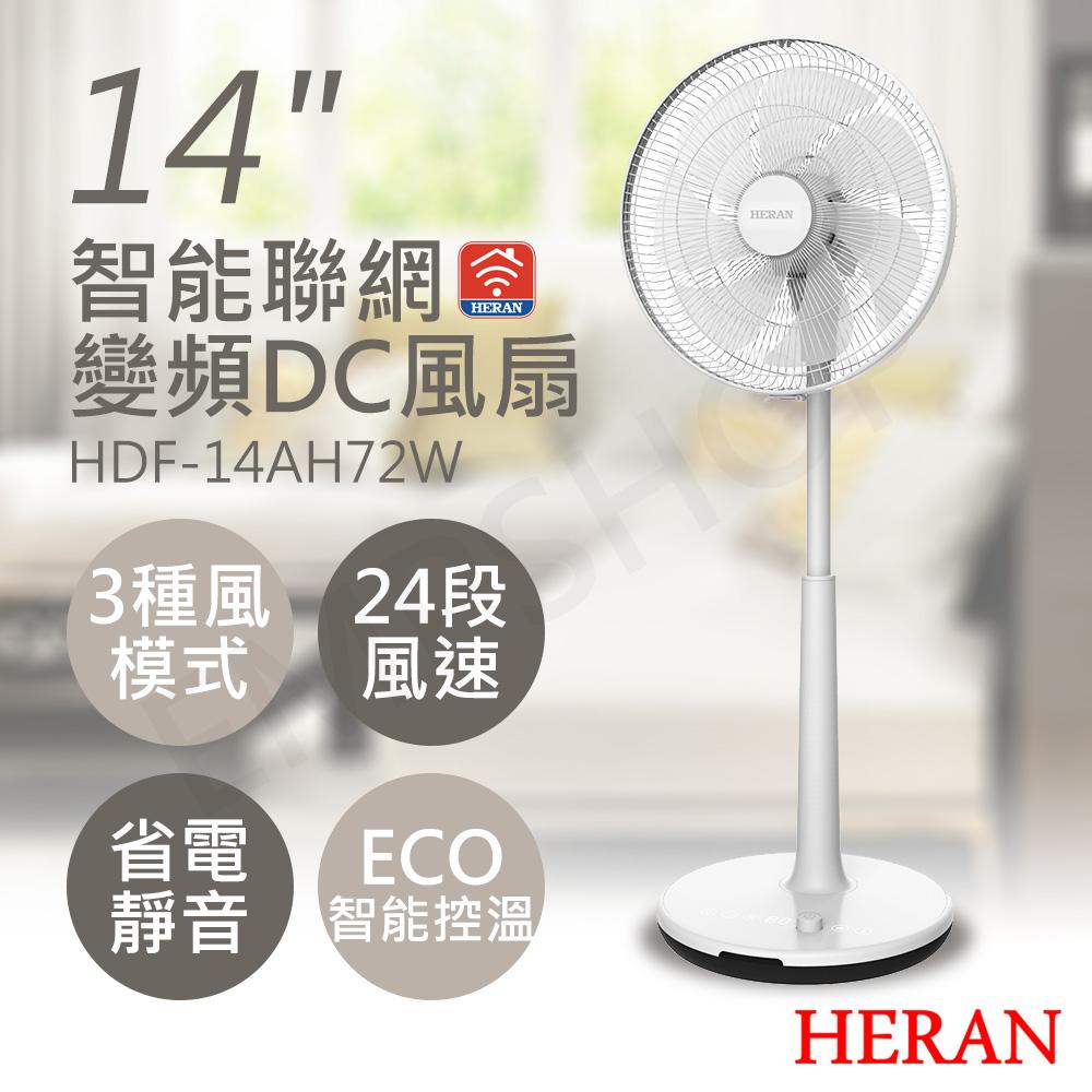 【禾聯HERAN】14吋智慧聯網變頻DC風扇 HDF-14AH72W
