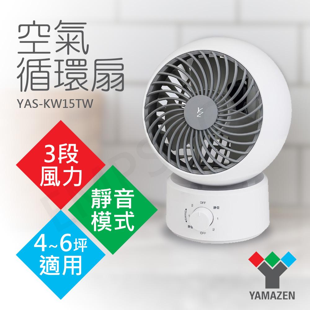 【山善YAMAZEN】6吋空氣循環扇 YAS-KW15TW
