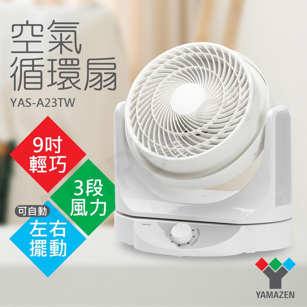 【山善YAMAZEN】9吋空氣循環扇 YAS-A23TW