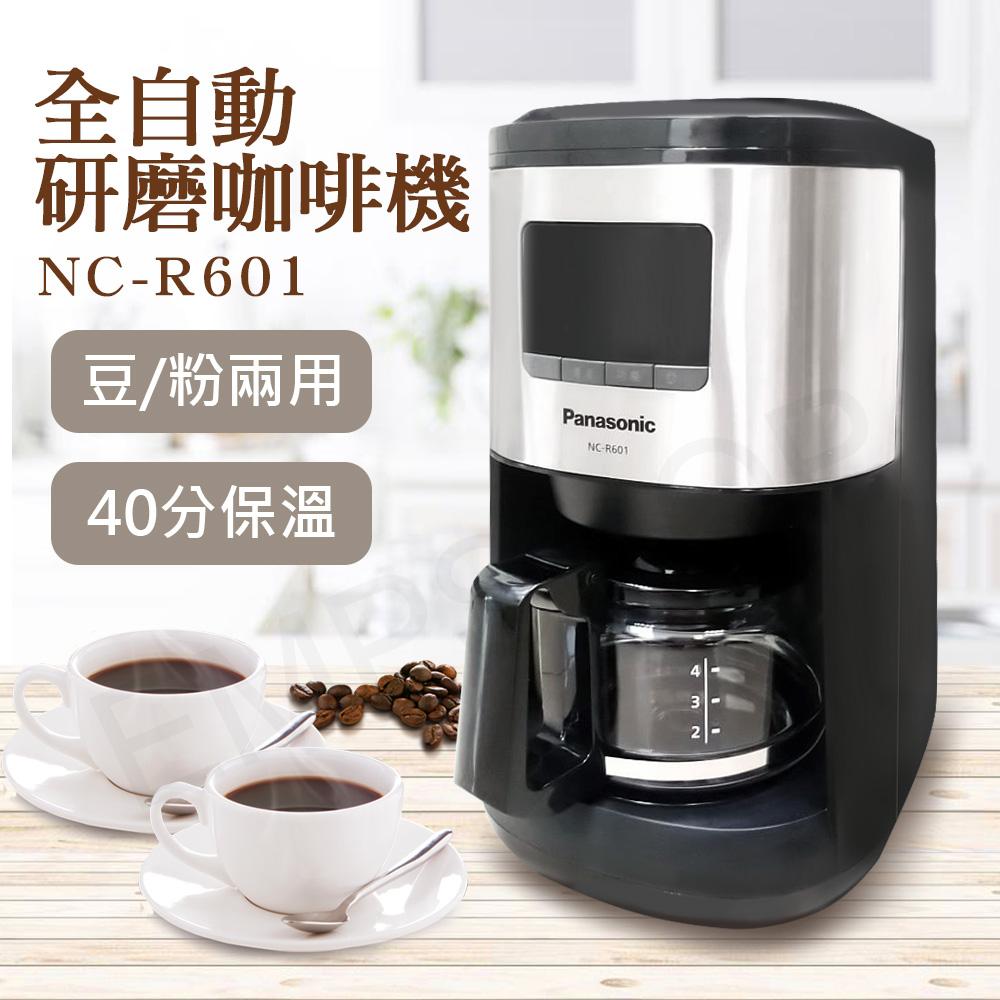 送!咖啡豆【國際牌Panasonic】全自動研磨咖啡機 NC-R601