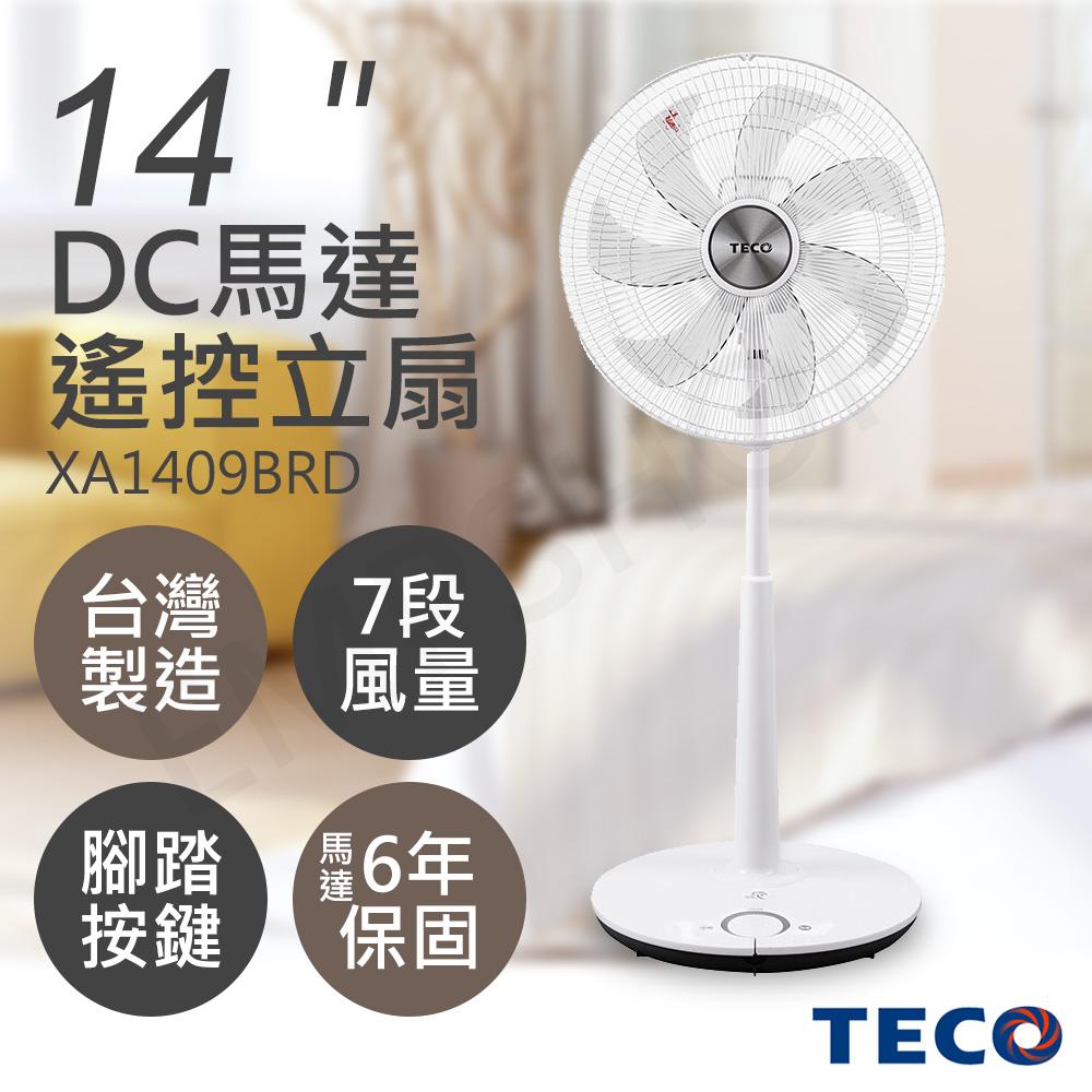 【東元TECO】14吋DC馬達遙控立扇 XA1409BRD