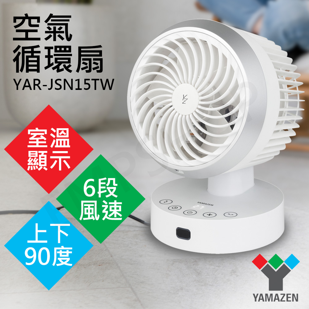 質感家電!下殺【山善YAMAZEN】室溫顯示空氣循環扇 YAR-JSN15TW