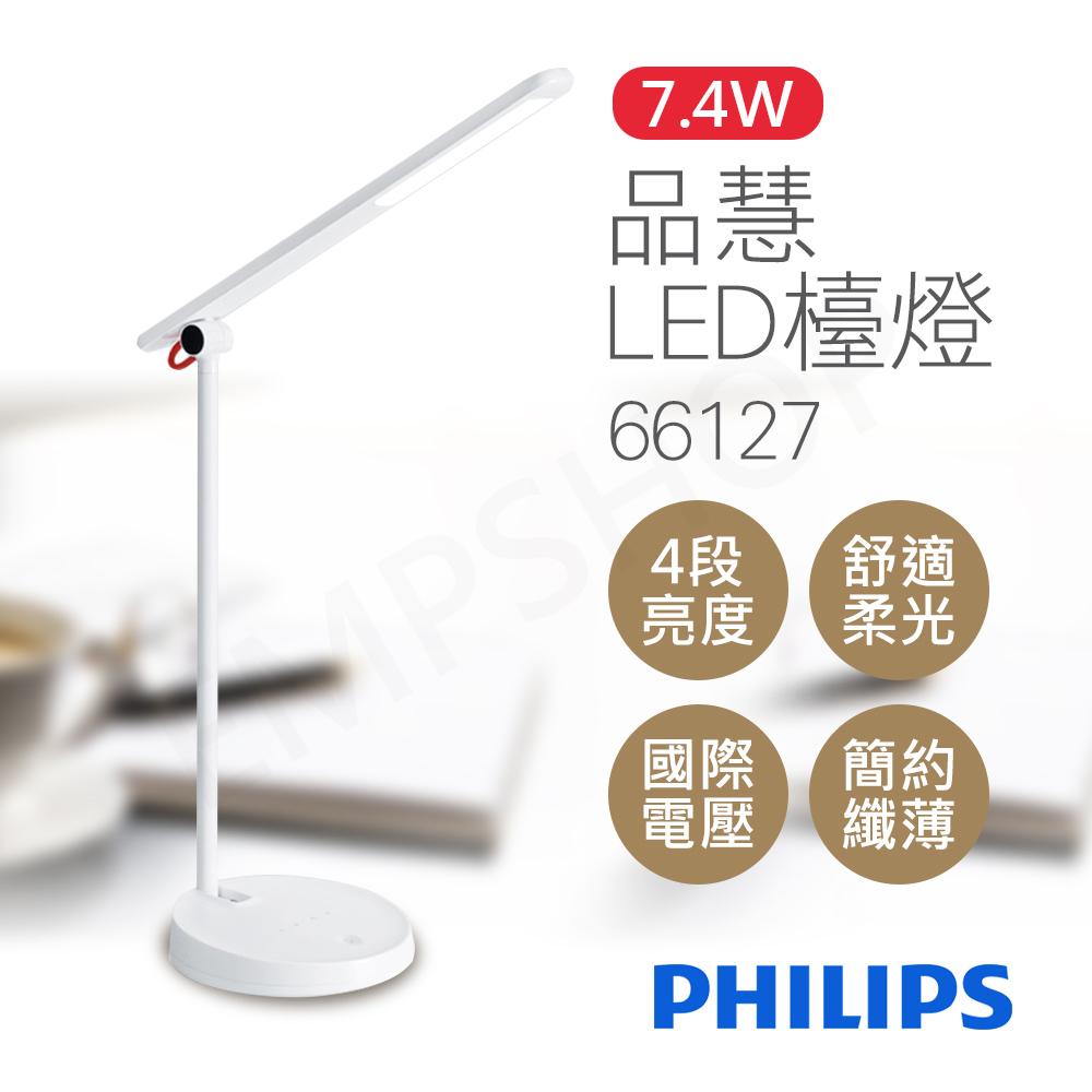 【飛利浦PHILIPS】7.4W品慧可調光LED檯燈 66127