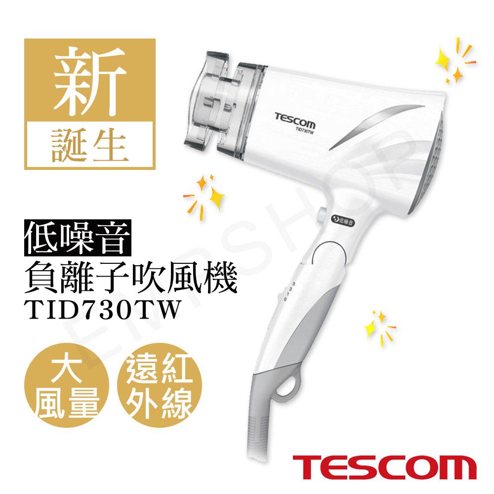 【日本TESCOM】低噪音負離子吹風機 TID730TW