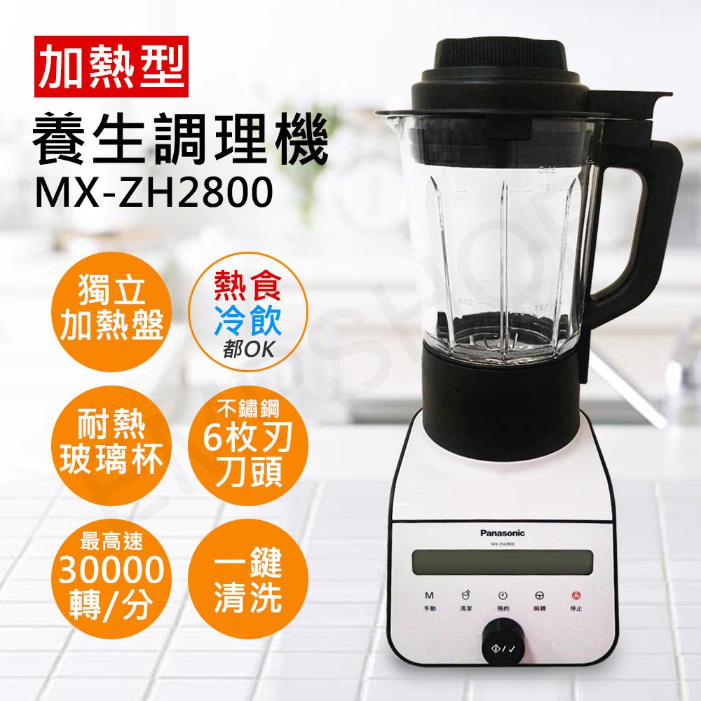送!史努比湯杯【國際牌Panasonic】加熱型養生調理機 MX-ZH2800