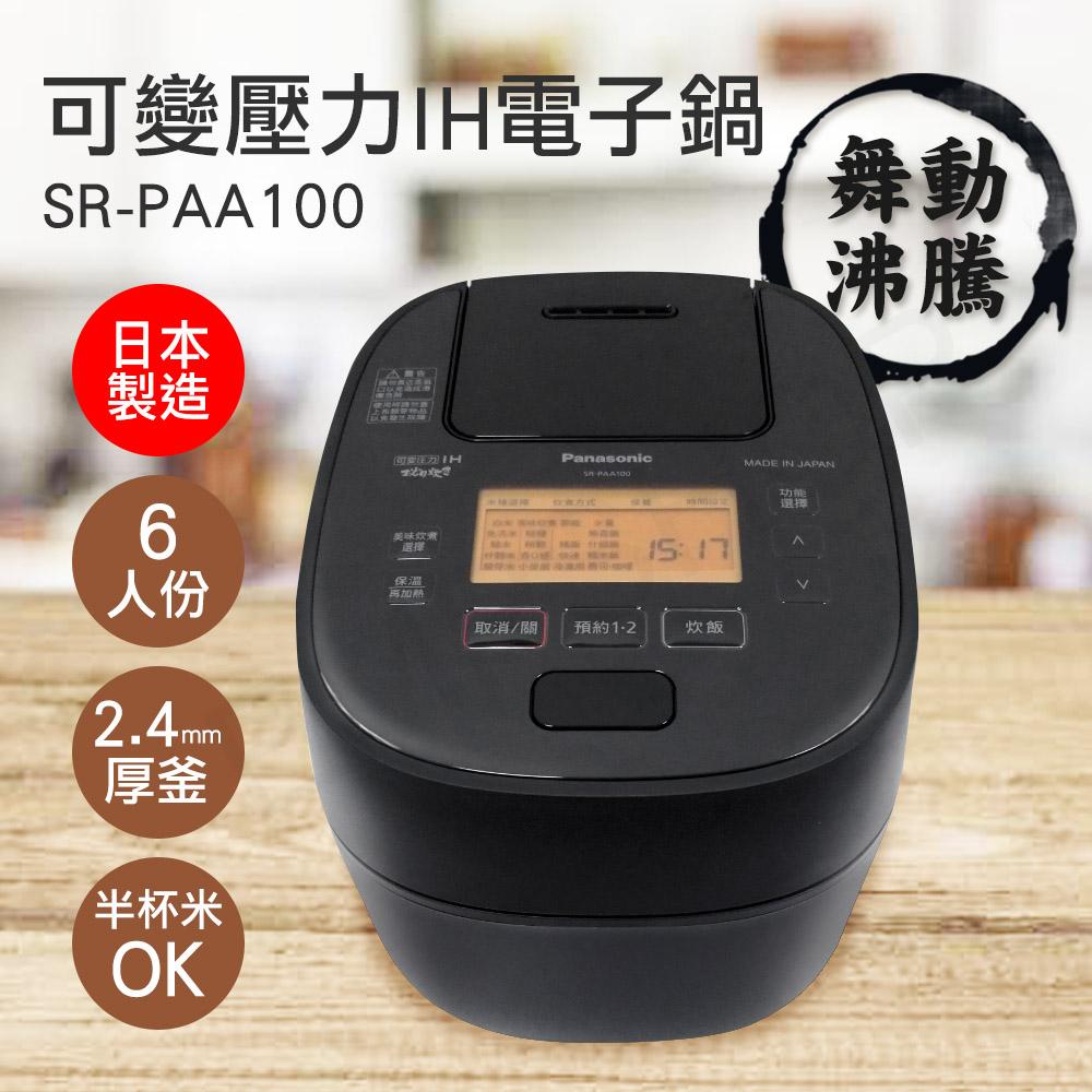 送!日式碗組(5入)【國際牌Panasonic】6人分可變壓力IH電子鍋 SR-PAA100