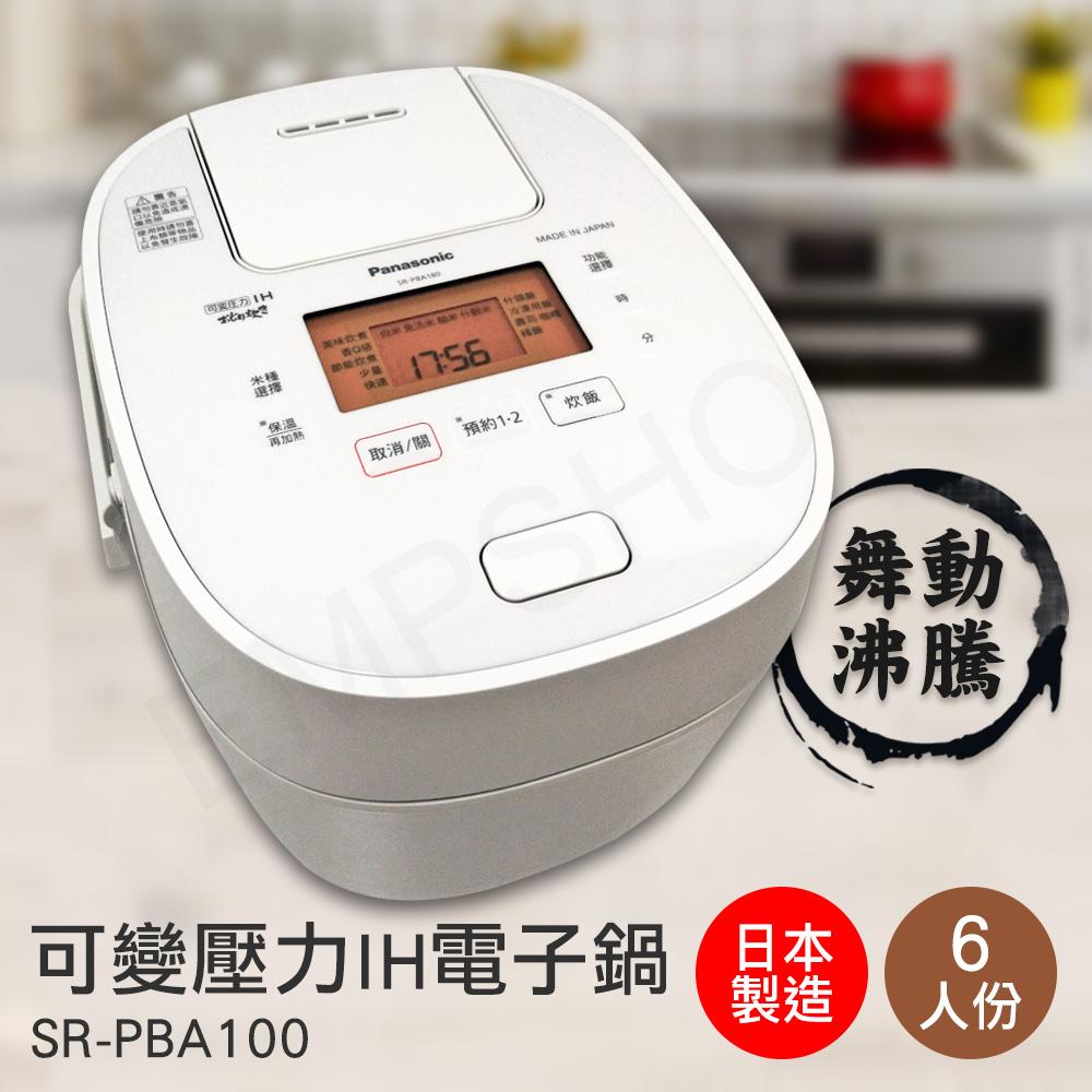 送!日式碗組(5入)【國際牌Panasonic】6人份可變壓力IH電子鍋 SR-PBA100