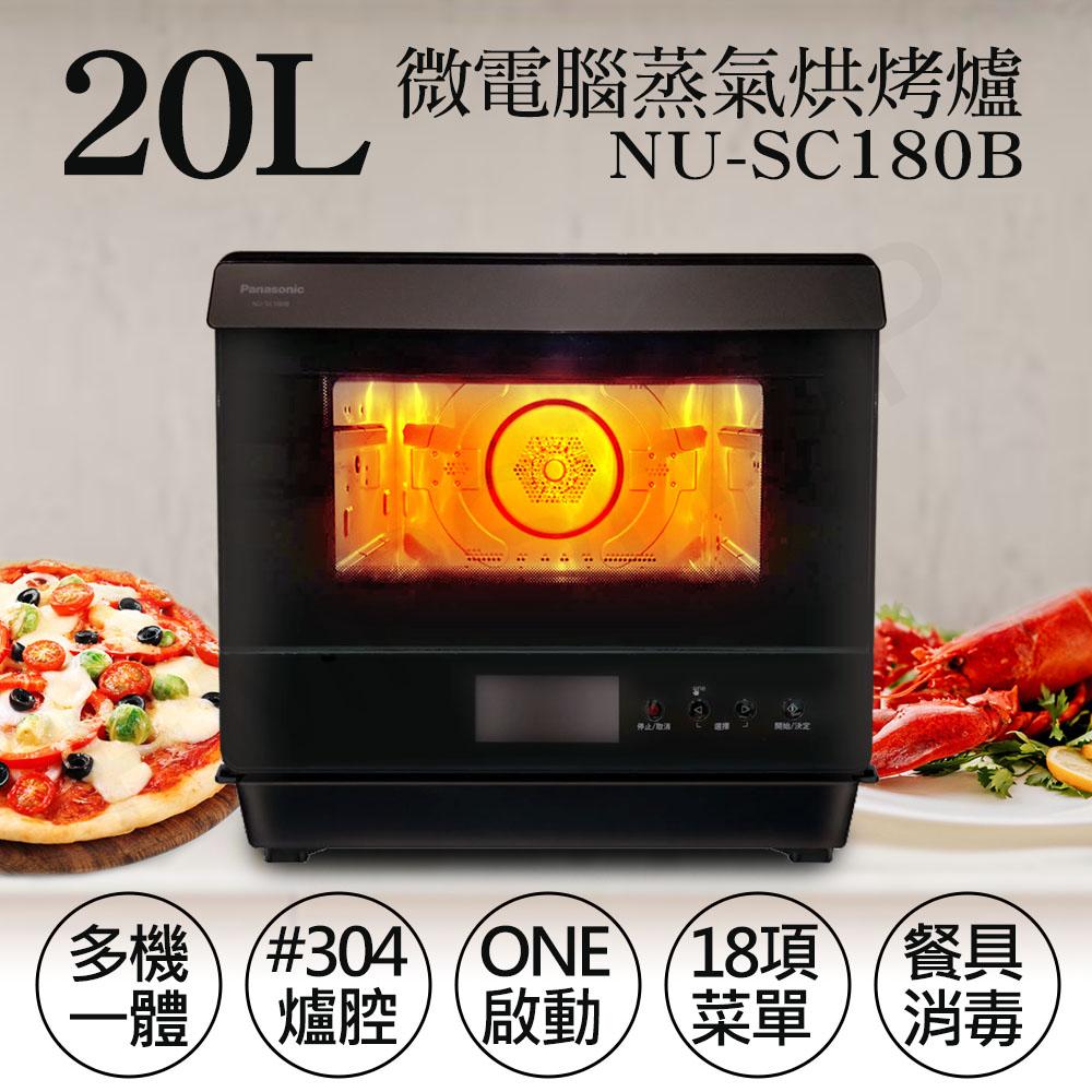 送!雅樂氏矽膠隔熱手套組【國際牌Panasonic】20L微電腦蒸氣烘烤爐 NU-SC180B
