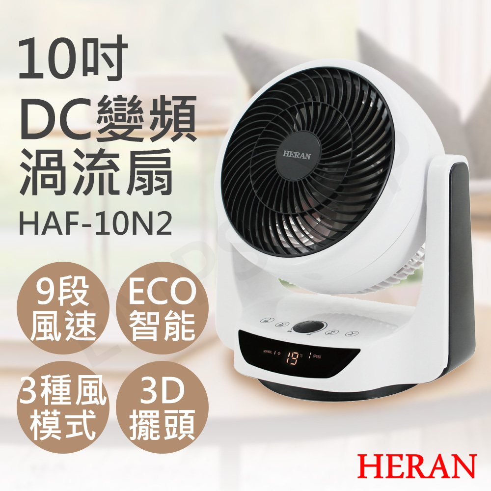 【禾聯HERAN】10吋3D擺頭DC變頻渦流扇 HAF-10N2