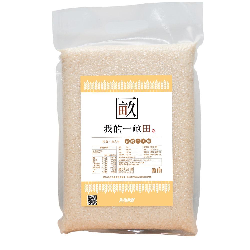 【米界長銷品】台農71號(益全香米) 2公斤10包入