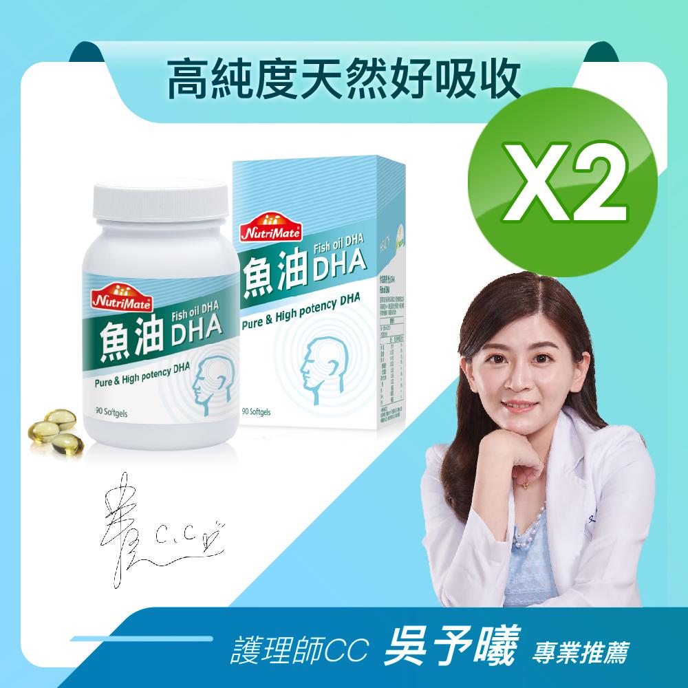 【你滋美得】魚油DHA(90顆/瓶)2瓶
