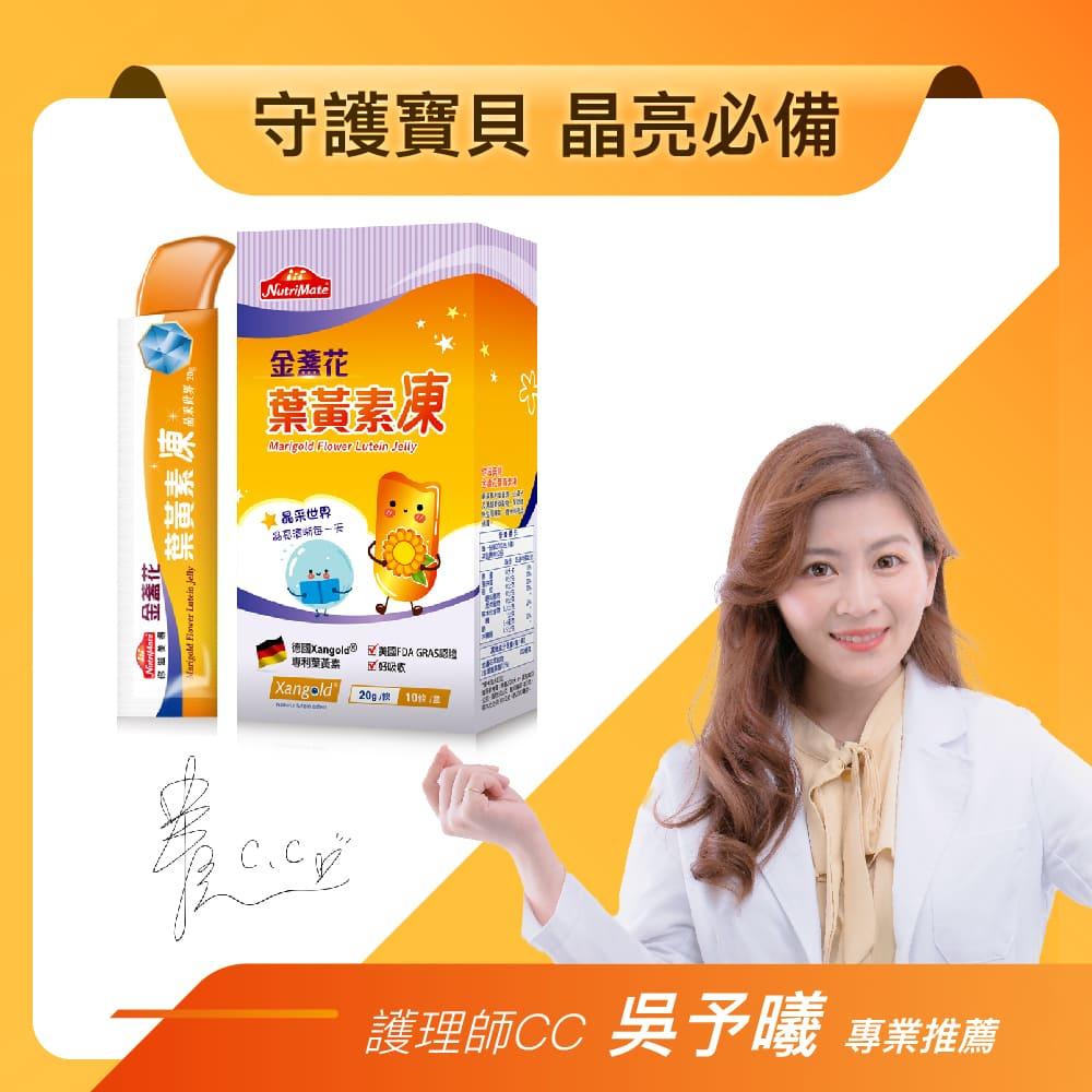 【你滋美得】金盞花葉黃素凍(10入/盒)2盒