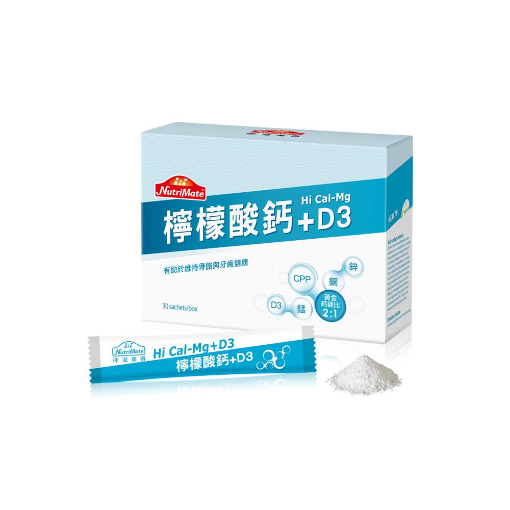 【你滋美得】檸檬酸鈣粉(30包/盒)