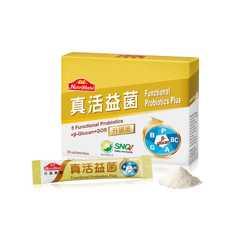 【你滋美得】真活益菌升級版(30包/盒)