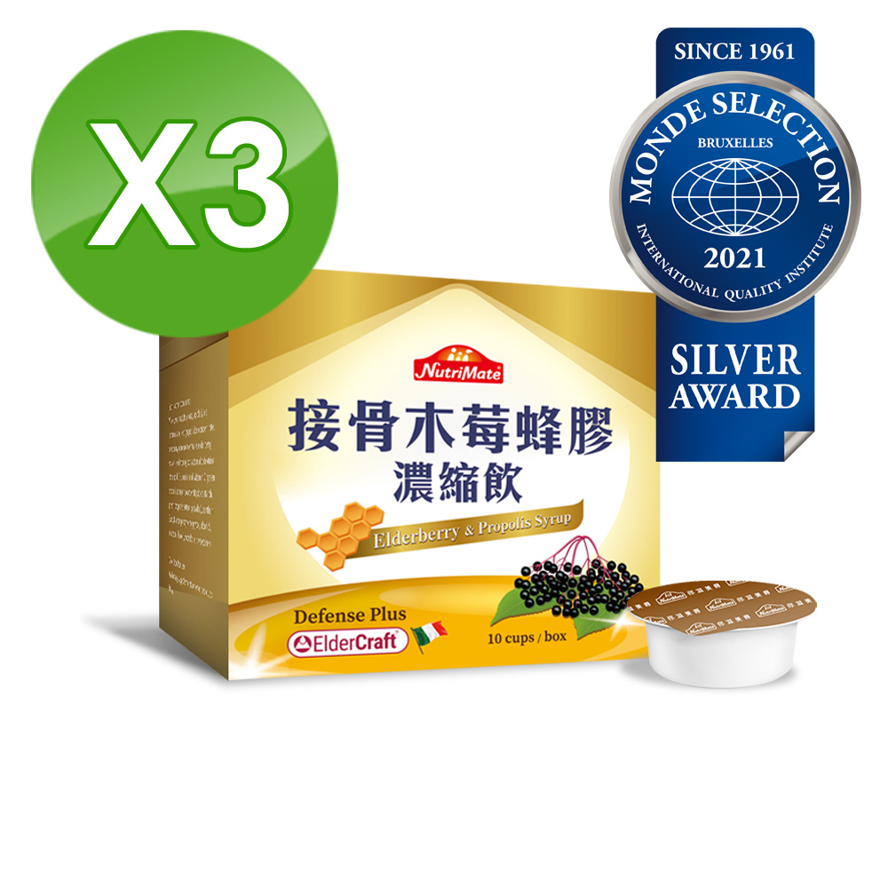 【你滋美得】接骨木莓蜂膠濃縮飲(10杯/盒) 3盒組
