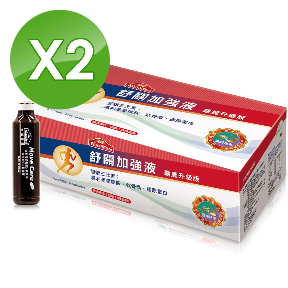 【你滋美得】舒關加強液 龜鹿升級版 (24瓶/盒) 2盒組