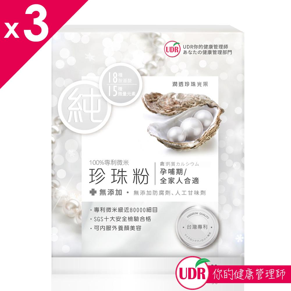 UDR100%專利微米珍珠粉x3盒