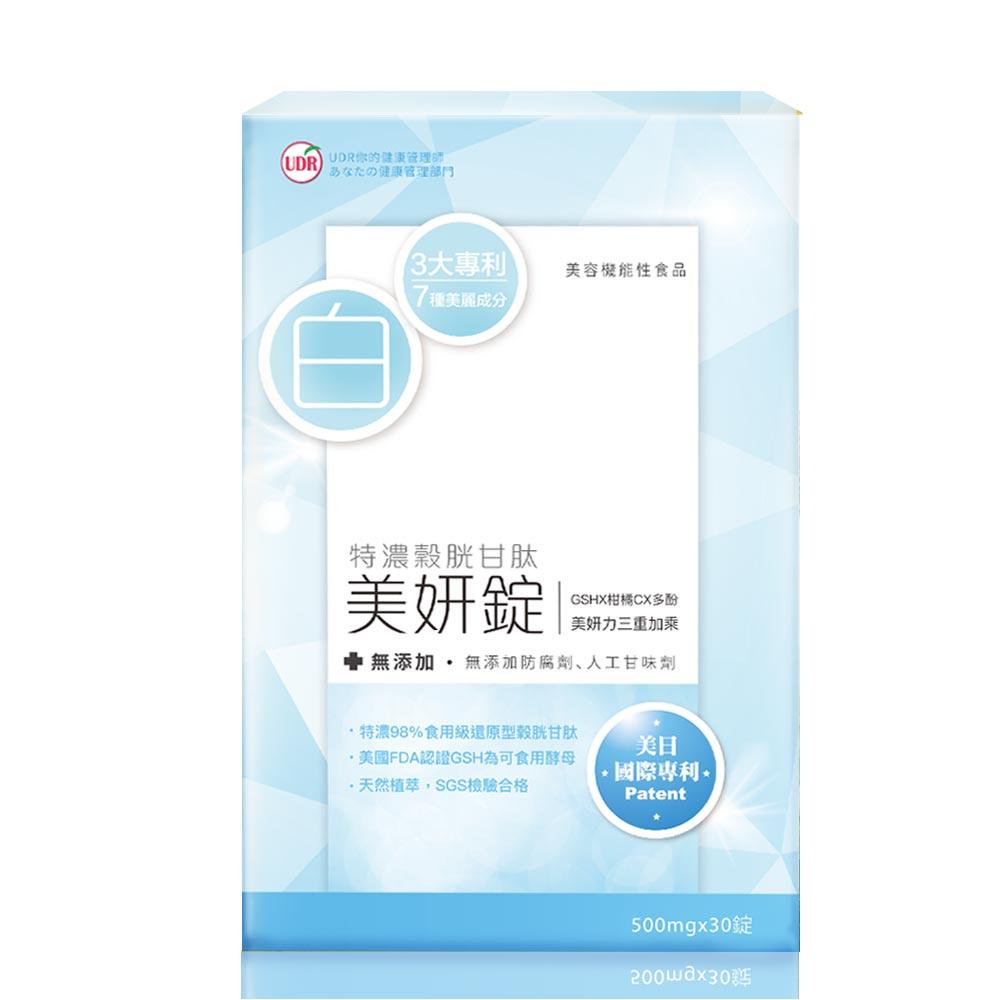 UDR特濃雪姬晶-穀胱甘肽美妍錠x1瓶(30錠入)