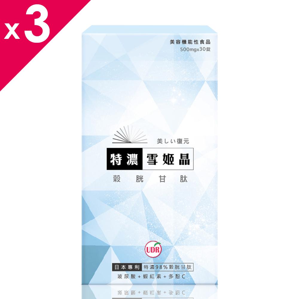 UDR特濃雪姬晶-穀胱甘肽美妍錠x3瓶(90錠入)