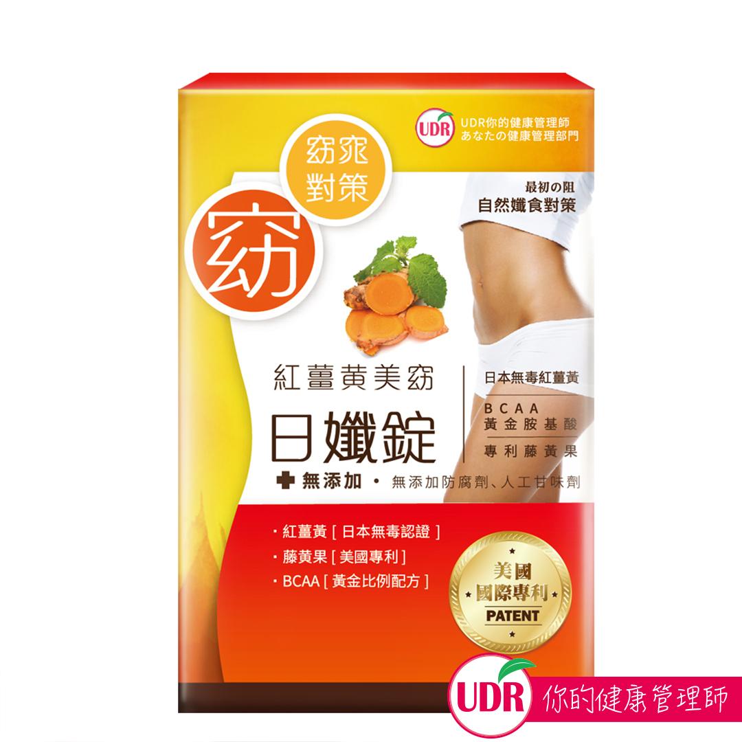 UDR專利紅薑黃日孅錠30日入