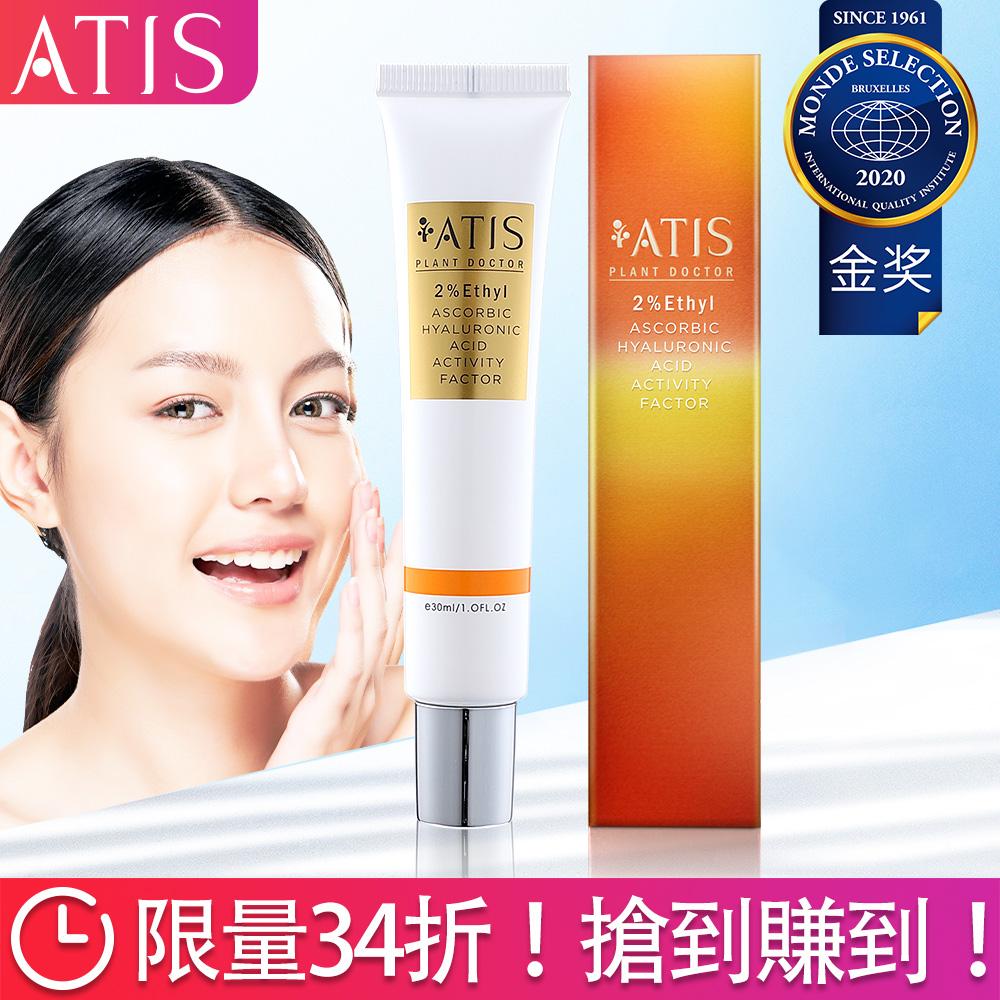 【限時34折】ATIS-VC超微導淨白霜30mlx1入
