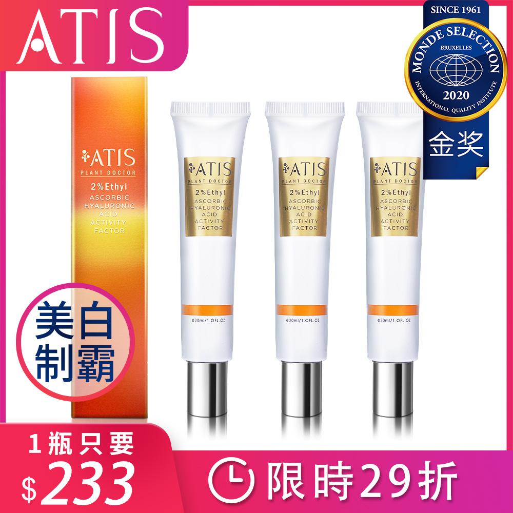 【限時29折】ATIS-VC超微導淨白霜30mlx3入
