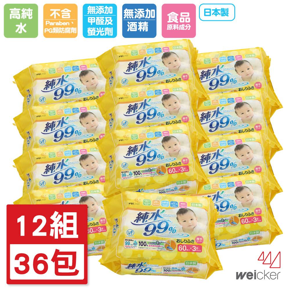 Weicker-純水99%日本製厚型濕紙巾-60抽36包/箱