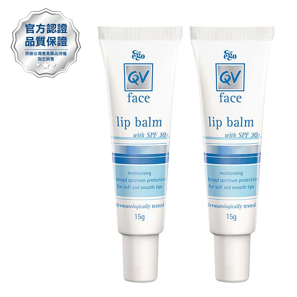 Ego意高 QV Face舒敏修復防皺護脣膏SPF30+ 15g《二入特惠》