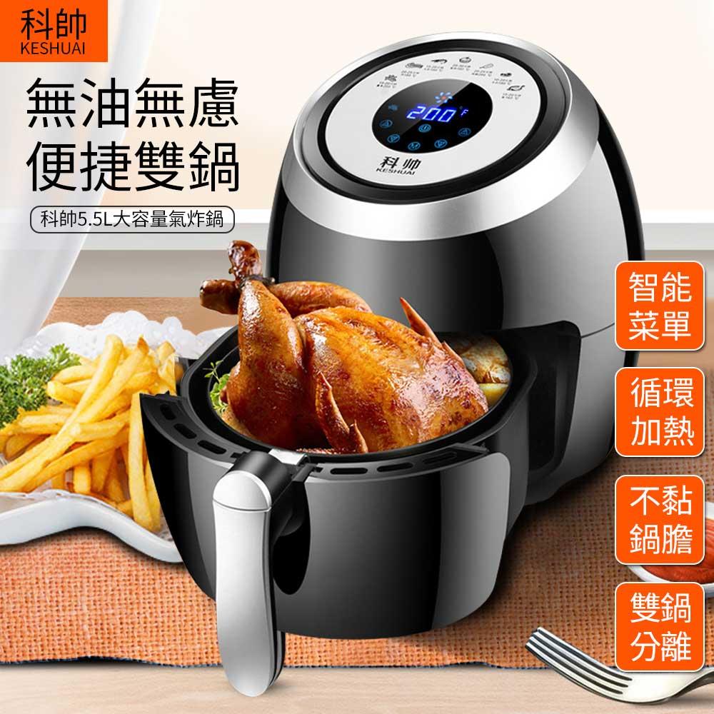 【限時搶購】科帥5.5L雙鍋微電腦液晶觸控氣炸鍋(K0046-AF606)