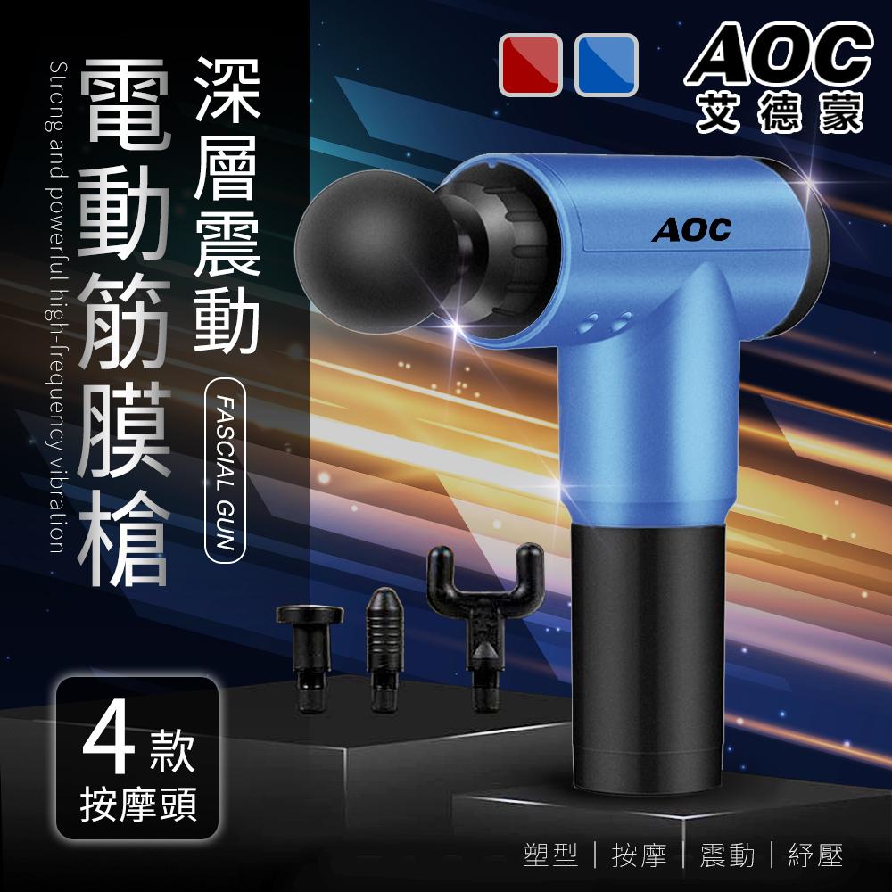 AOC艾德蒙深層震動電動筋膜槍/2色