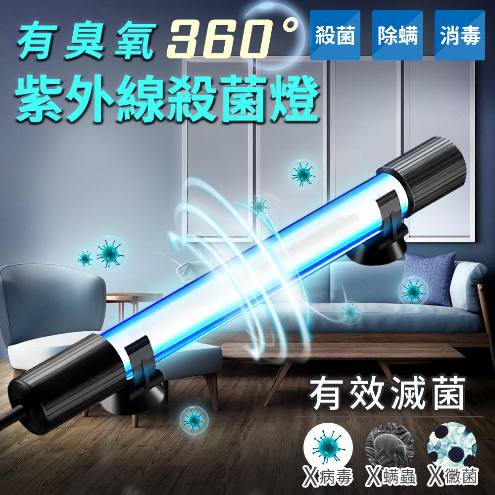 家用防疫防水紫外線臭氧殺菌燈-機械版(S0075-B)