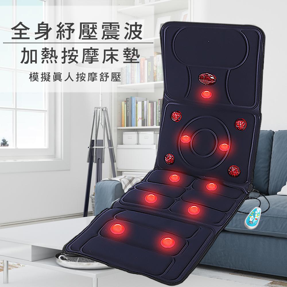 全身紓壓震波加熱按摩床墊(B0107)