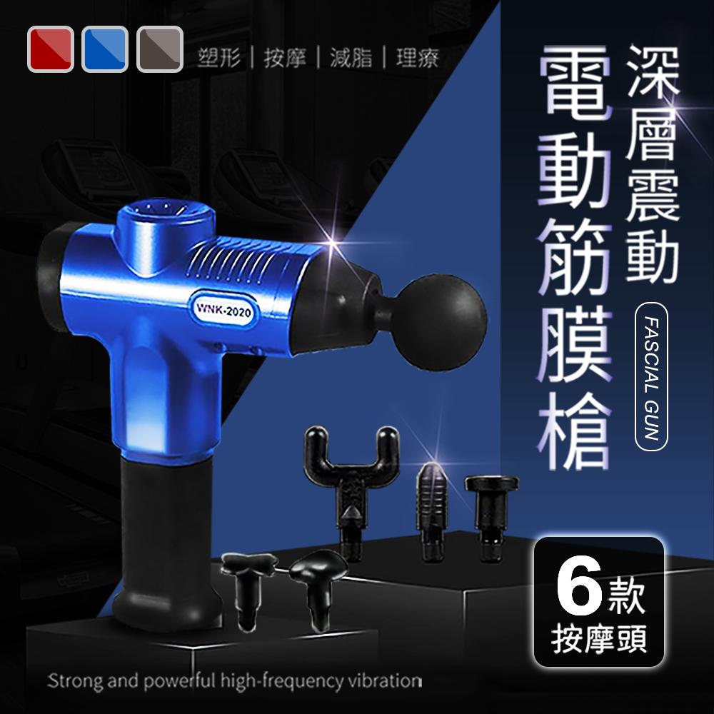 專業級深層震動筋膜槍-附贈六種按摩頭/3色(S0081-B&N&R)