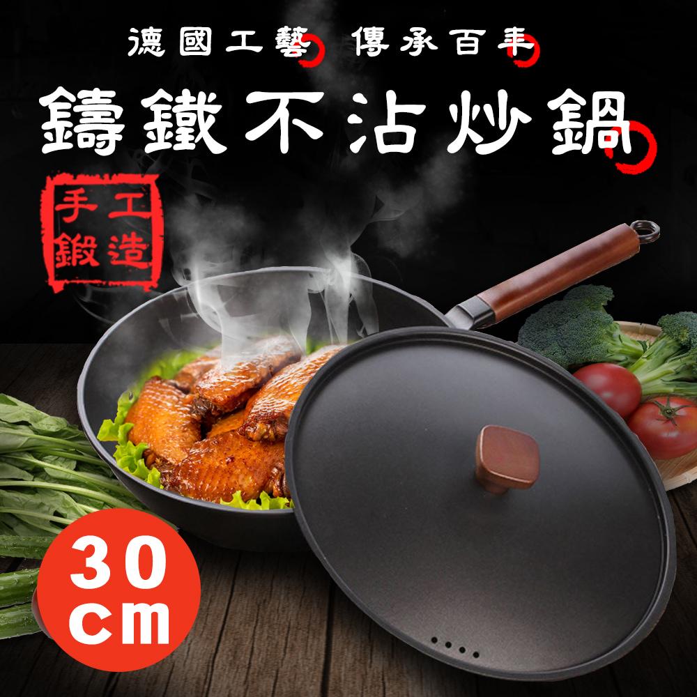 德國工藝百年傳承鑄鐵不沾炒鍋30公分(K0073)