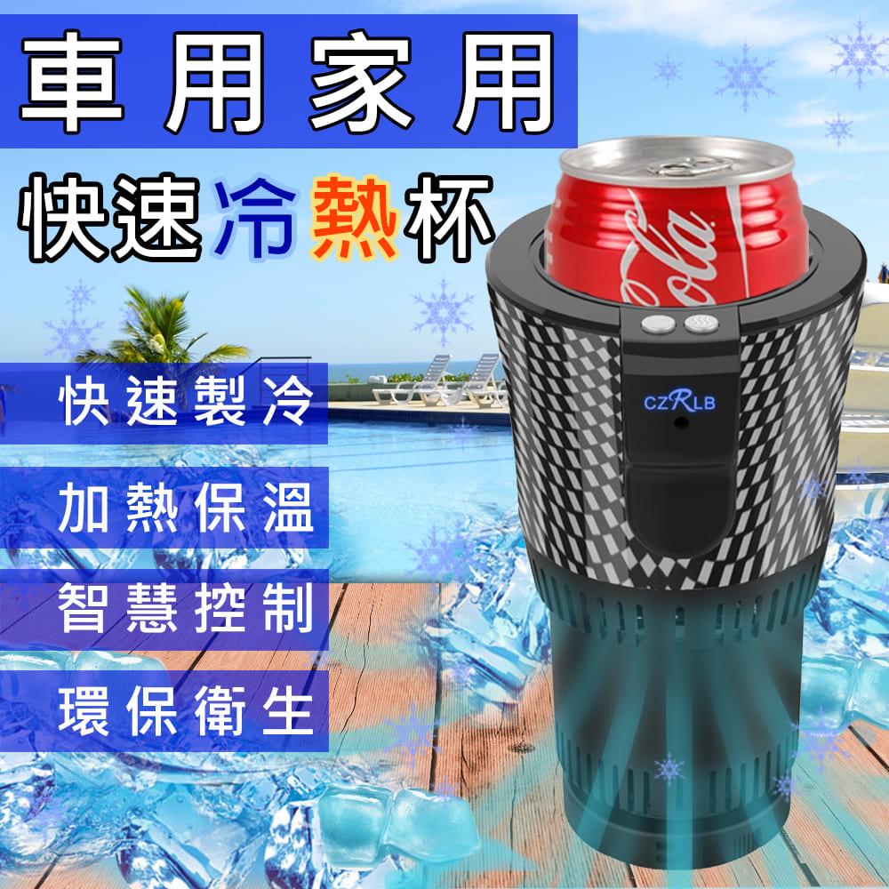 智能車載兩用快速冷熱杯(K0078-A)