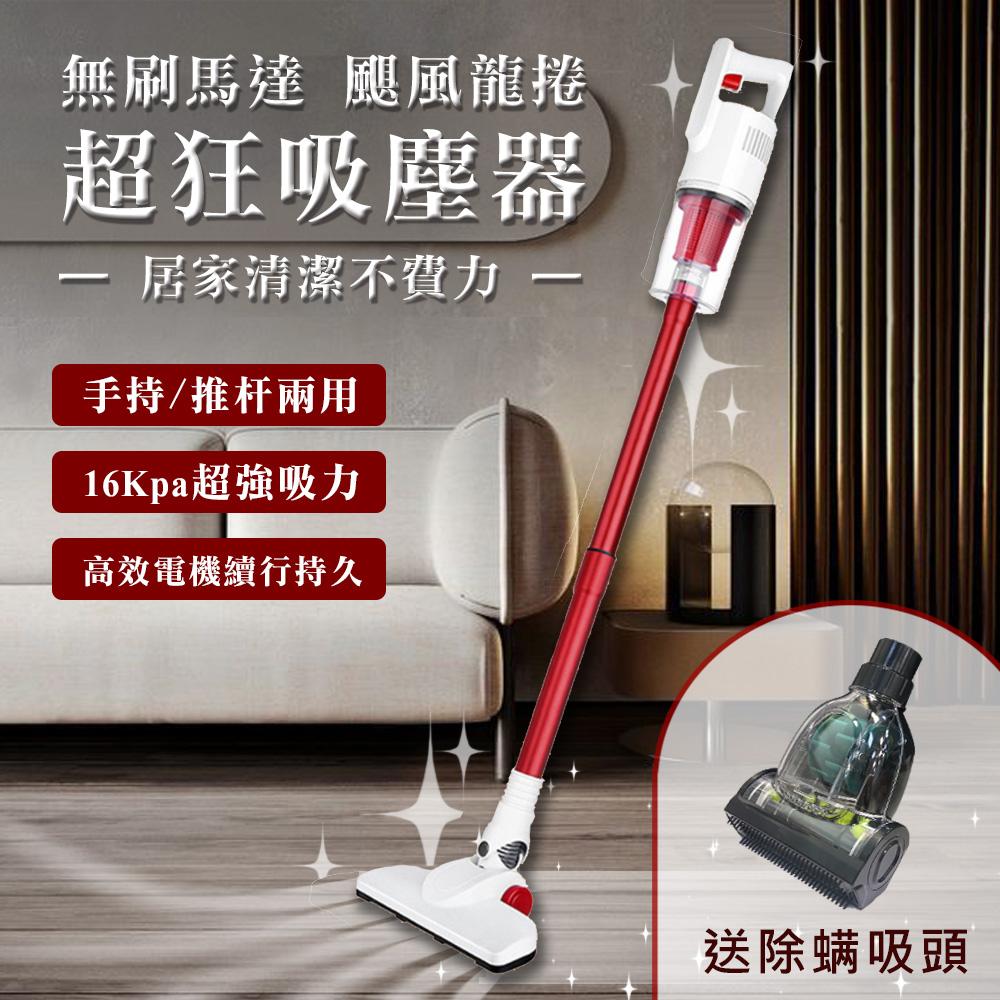 FUNIX USB超強吸力充電式除螨吸塵器(E0082)