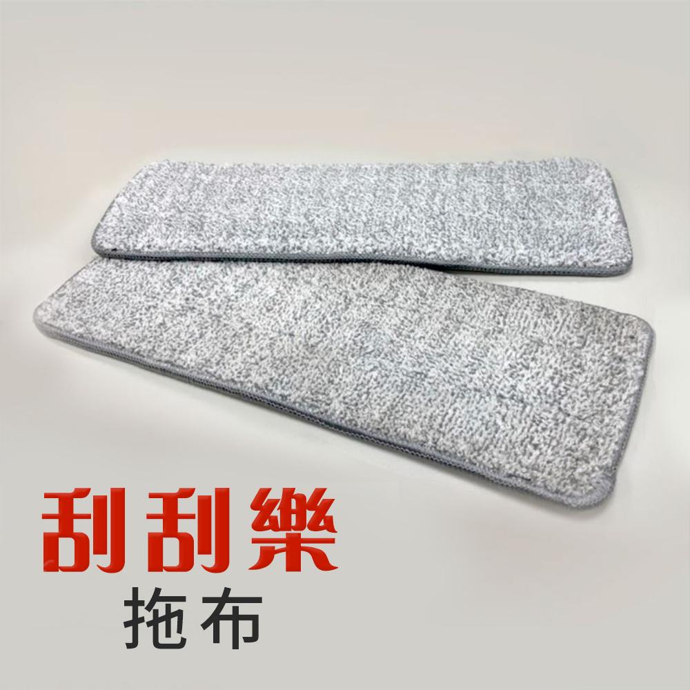 【加價購】刮刮樂。懶人免手洗平面拖布/4入組