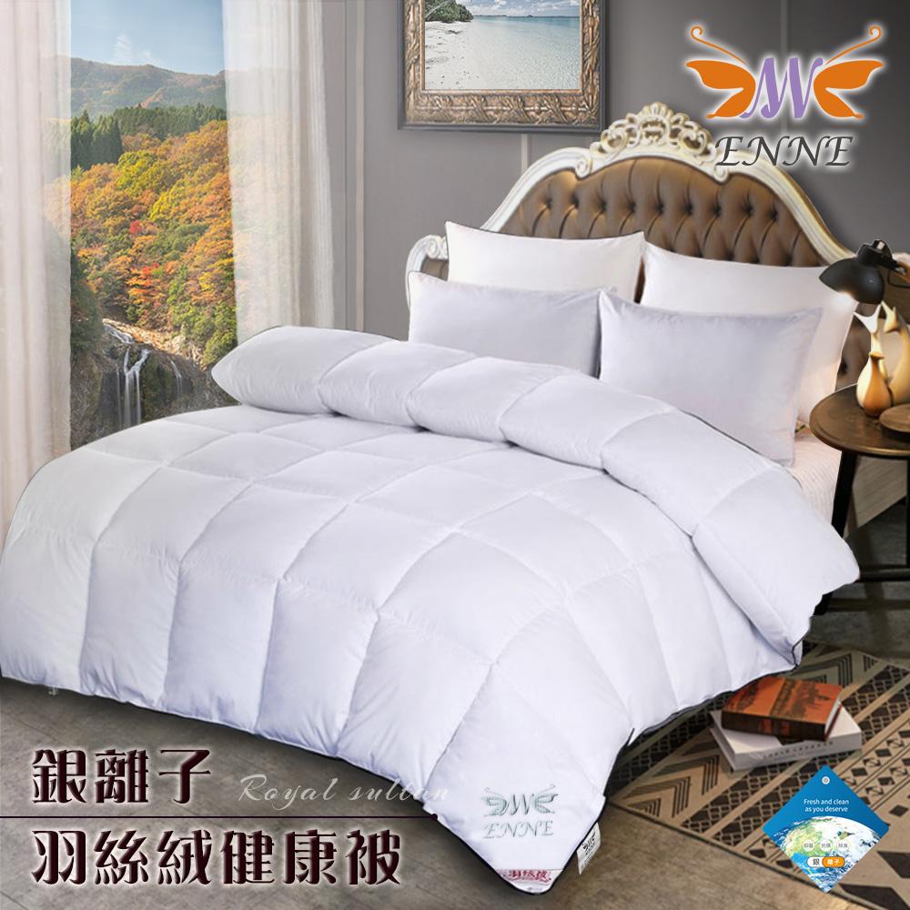 ENNE 五星酒店專用 銀離子羽絲絨2.2公斤被 少女粉(B0155-P22)