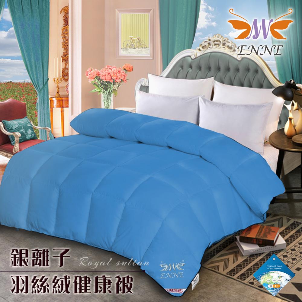 ENNE 五星酒店專用 銀離子羽絲絨2.2公斤被 天空藍(B0155-N22)