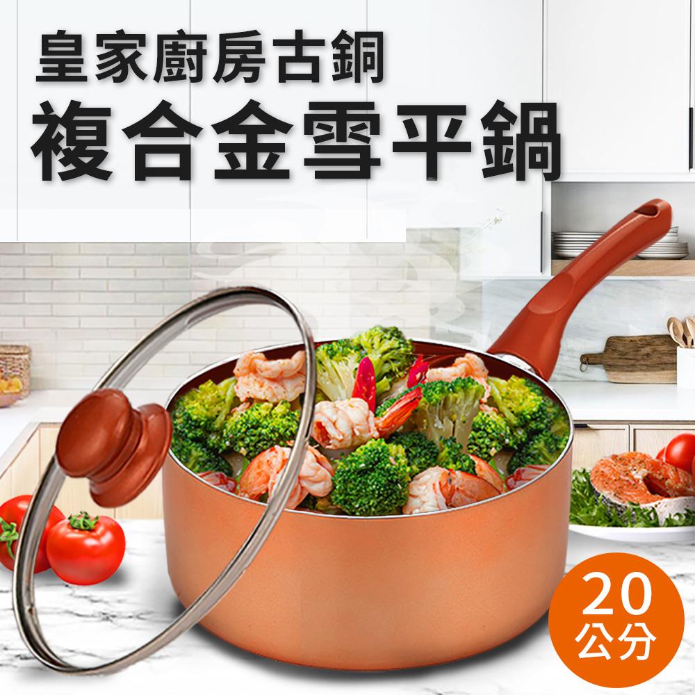 【ENNE】古銅複合金雪平鍋 20公分湯鍋 單手鍋 (K0129)