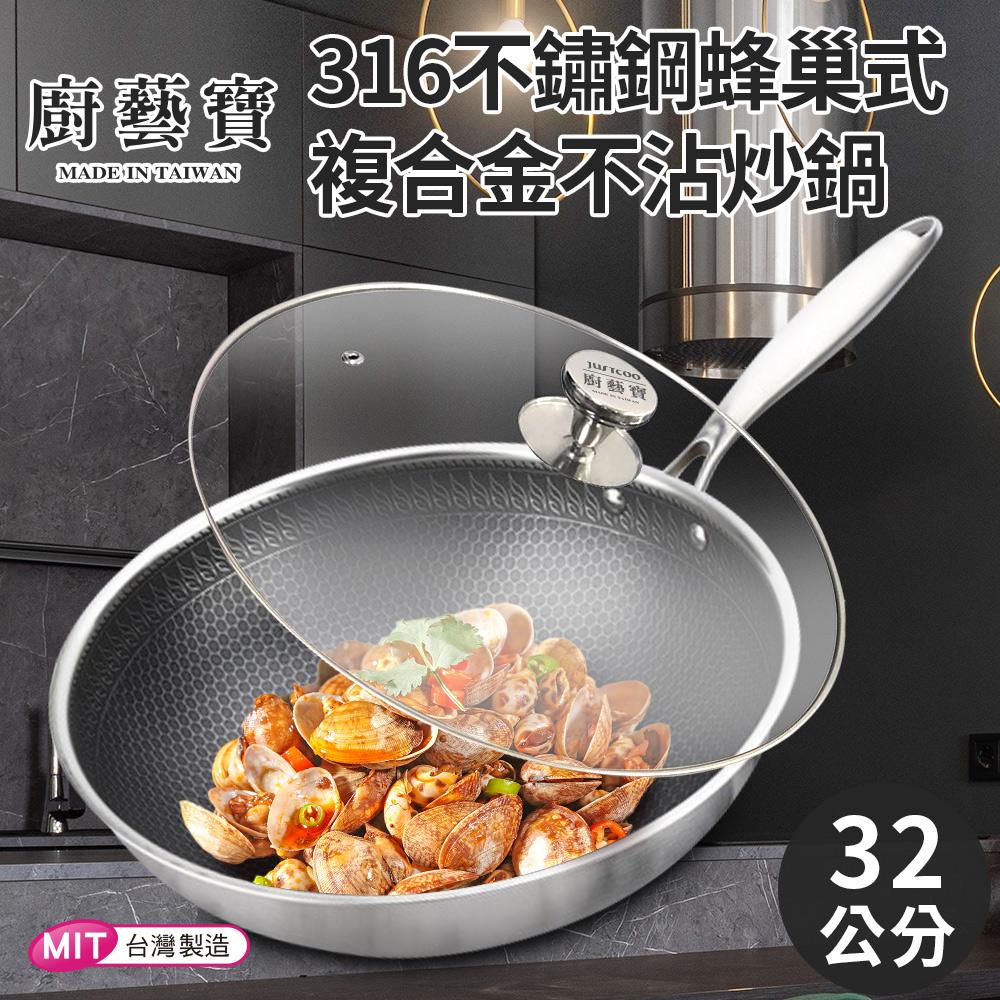 【廚藝寶】台灣製造 316不鏽鋼蜂巢式複合金炒鍋/深炒鍋 (K0118)
