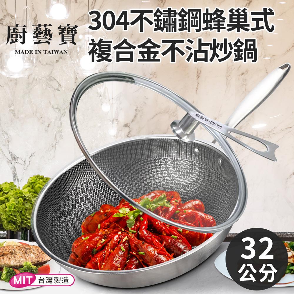 【廚藝寶】台灣製造 304不鏽鋼蜂巢式複合金炒鍋/深炒鍋 32CM (K0115)