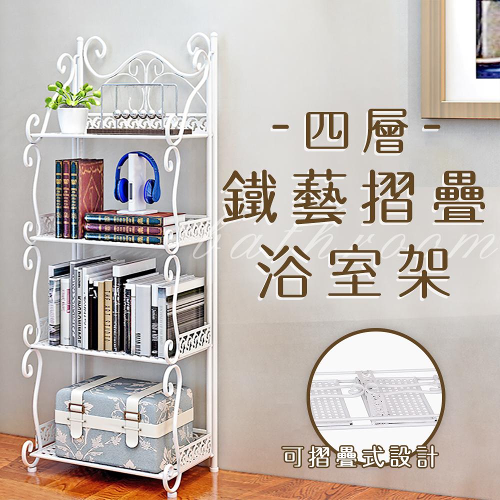 【精靈工廠】鐵藝折疊四層萬用架/收納架/置物架 (F0033-4)