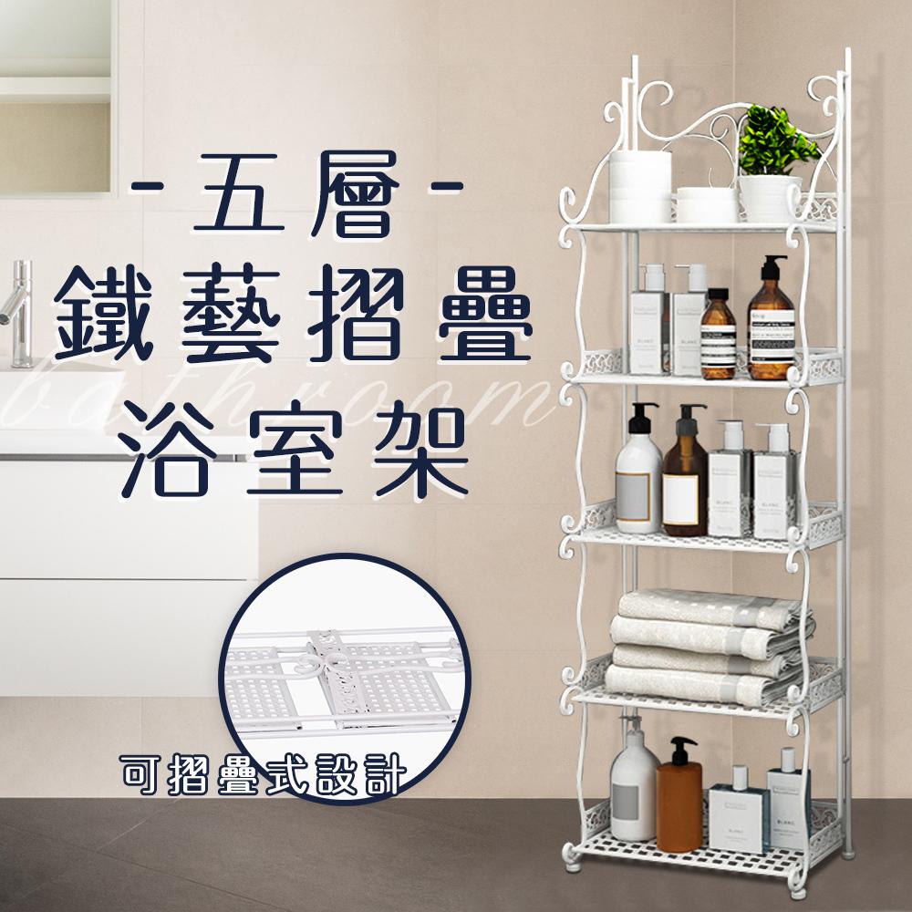 【精靈工廠】鐵藝摺疊五層萬用架/收納架/置物架 (F0033-5)