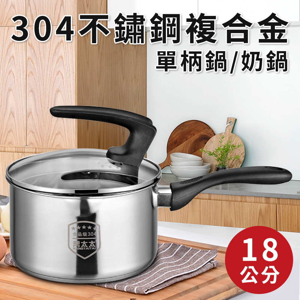 【精靈工廠】304不鏽鋼複合金單柄鍋/牛奶鍋/單手鍋/小湯鍋/雪平鍋 18公分 (K0143)