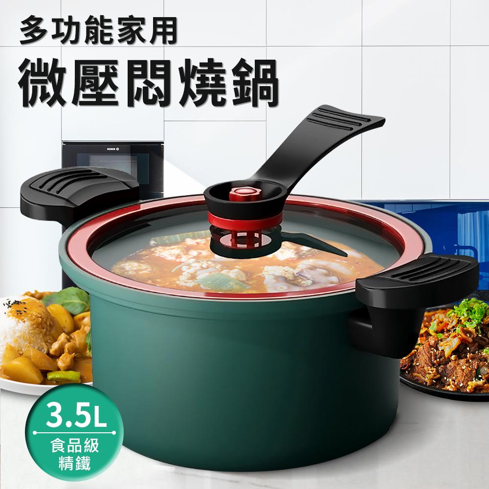 【ENNE】廚神3.5L快煮微壓力鍋/微壓鍋/悶燒鍋/美學湯鍋 墨綠色 (K0095-G)