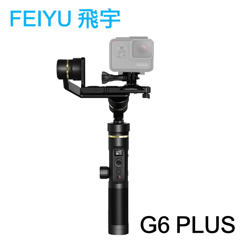 FEIYU 飛宇 G6 plus 運動相機 手機 微單 多用途 三軸手持穩定器 平行輸入