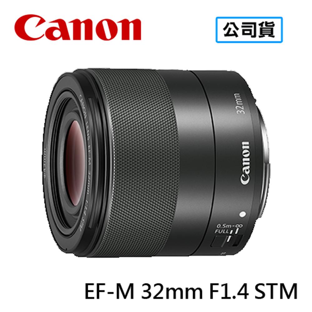 【預購】CANON EF-M 32mm F1.4 STM 鏡頭 台灣代理商公司貨