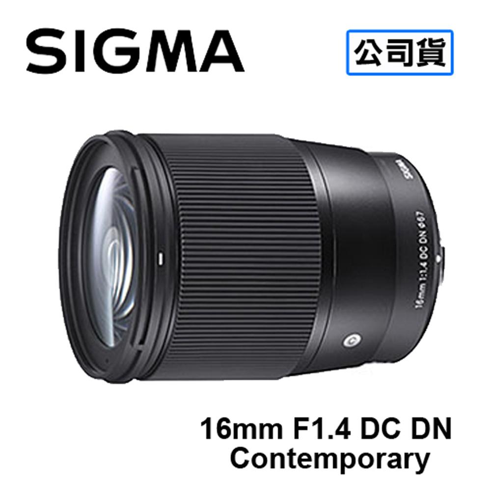【預購】SIGMA 16mm F1.4 DC DN Contemporary 微單眼鏡頭 三年保固 恆伸公司貨